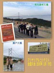 小松市立 アンコン全国大会 2016