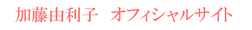 加藤由利子 オフィシャルサイト