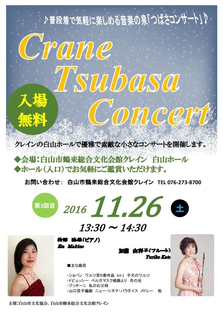 20161126 クレインコンサート