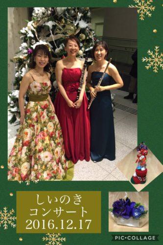 20161217 しいのきコンサート 緑